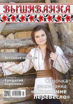 Cross stitch Pattern Drawn thread Embroidery Ukrainian magazine Vyshyvanka 116 v Cross Stitching, Cross Stitch Embroidery, Embroidery Patterns, Cross Stitch Patterns, Christmas Cross, Christmas Angels, Dress Shirts For Women, Blouses For Women, Drawn Thread