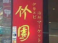 竹園海鮮飯店跑馬地 黃泥涌道7-9號地下 2893-8293 粵菜 (廣東)  /  海鮮  /  點心  /  中菜館  /  酒樓 星期一至日: 11:00-00:00 $201-$400
