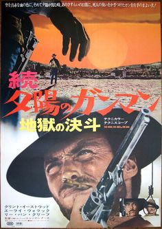 The Good The Bad & The Ugly Japanese movie poster. Sergio Leone. Clint Eastwood. Lee Van Cleef. Eli Wallach