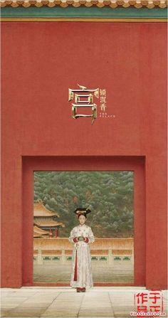 Art of Chinese TV drama 'The Palace' New Chinese, Chinese Style, Chinese Art, Chines Drama, China Architecture, Cinema Posters, Oriental Fashion, Aesthetic Art, Asian Art