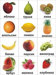 Фрукты и ягоды  // Fruits and berries