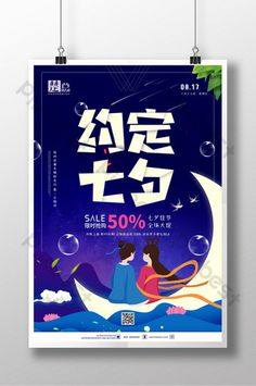 Fresh and beautiful agreement Tanabata promotion poster#pikbest#templates