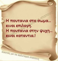 Wisdom Quotes, Life Quotes, Give And Take, Greek Quotes, True Words, True Stories, Good Things, Messages, Motivation