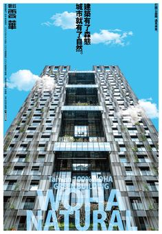 Real Estate Ads, Japan Design, Typographic Design, Discovery, Skyscraper, Multi Story Building, Advertising, Posters, Illustration