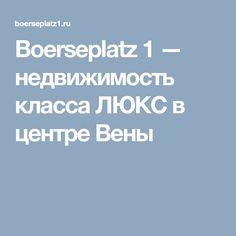 Boerseplatz 1 — недвижимость класса ЛЮКС в центре Вены