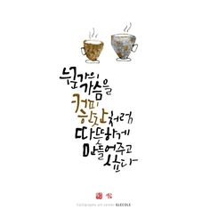 누군가의 가슴을 커피 한잔처럼 따뜻하게 만들어주고 싶다. Calligraphy Video, Calligraphy Logo, Text Quotes, Wise Quotes, Doodle Lettering, Hand Lettering, Cafe Posters, Korean Illustration, Korean Quotes