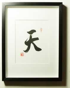 Asian Decor - Framed Decorative Art - Zen Inspired Chinese Calligraphy - 8X10 Chinese Calligraphy - Sky / Heavens - Succes... $45.00