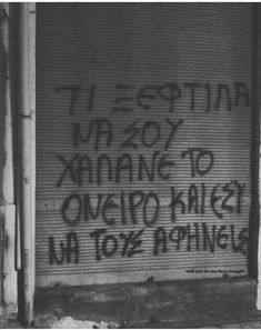 Wall Quotes, Love Quotes, Inspirational Quotes, Greece Quotes, Speak Quotes, Graffiti Quotes, Love Thoughts, Thought Provoking, Qoutes