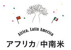 アフリカ/中南米