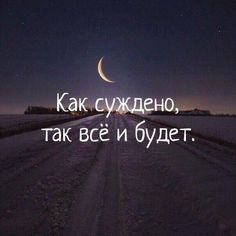 Teen Quotes, Wise Quotes, Book Quotes, Motivational Quotes, Inspirational Quotes, Feeling Down, How Are You Feeling, Russian Quotes, Laws Of Life
