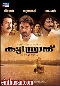 Kutty Srank: The Sailor of Hearts South Film, Movie Collection, Movies Online, Sailor, Bollywood, About Me Blog, Music, Movie Posters, Musica