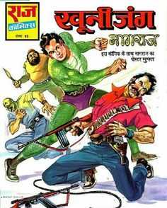 Indian Comics, Download Comics, Comics Story, Comic Page, Books, Art, Universe, Graphic Novels, Art Background