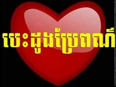 Noy Vanneth Old Song Mp3 Collection Besdong Bre Por