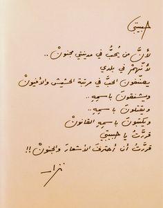 Poetry by the famous Syrian poet, Nizar Qabani
