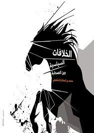 كتاب الخلافات السياسية بين الصحابة - محمد بن المختار الشنقيطي