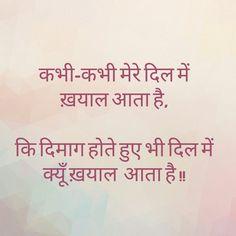 Dil Ka mathlab masthisk(mind)hihoths Ham mind se hi soch-vichaar karthenhy.heart Kevalblood furiefy n supply Karthi hy. Na jaane Saari Dunia aisa Kyun Soachtha Hy I don't know. Shyari Quotes, Desi Quotes, Hindi Quotes On Life, Book Quotes, Life Quotes, Funny Poems, Funny Quotes, Whatsapp Fun, Dear Diary Quotes