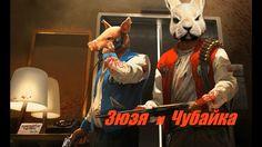 Зюзя и Чубайка - Fallout 4 (Прохождение и обсуждение) #21