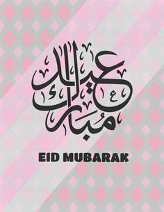 What is Eid ul Adha? Mubarak Ramadan, Eid Mubarak Greetings, Arabic Calligraphy Art, Arabic Art, What Is Eid, Ramzan Eid, Eid Cards, Happy Eid, Doa