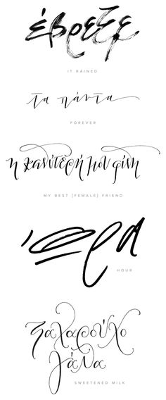 Modern Greek Calligraphy by Molly Suber Thorpe of Plurabelle Calligraphy (Basketball Tattoos) Tattoo Lettering Styles, Cursive Tattoos, Calligraphy Tattoo, Tattoo Script, Cool Lettering, Tattoo Fonts, Greek Lettering, Typography Tattoos, Greek Font