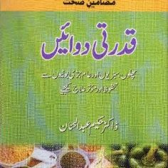 Qudrati Dawaien written by Doctor Hakeem Abdul Hanaan Qudrati Dawaien  written by Doctor Hakeem Abdul Hanaan.PdfBooksPk posted this book category of this book is general-books.Format of  is PDF and file size of pdf file is  Warning:  get_headers(): Filename cannot be empty in /home/bookspk2/http://ift.tt/1YaspPe on line 4  Warning:  array_change_key_case() expects parameter 1 to be array boolean given in /home/bookspk2/http://ift.tt/1YaspPe on line 4 -1.  is very popular among pdfbookspk.com…