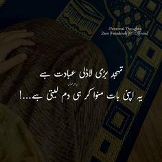 Muslim Quotes, Religious Quotes, Spiritual Quotes, Positive Quotes, Beautiful Islamic Quotes, Islamic Inspirational Quotes, Quran Quotes Love, Urdu Quotes, Islamic Phrases
