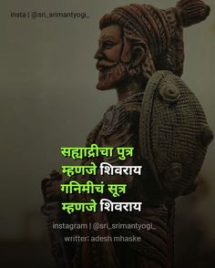 Historical Quotes, Historical Pictures, Kobe Bryant, Shivaji Maharaj Quotes, Shivaji Maharaj Painting, Shivaji Maharaj Hd Wallpaper, Lord Shiva Hd Wallpaper, Warrior King, First Day Of Work