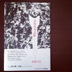 #Gravity'sRainbow #book #reading #万有引力之虹