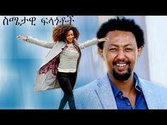 ፍላጎቶች ስሜታዊ -----ETHIOPIAN MOVIE|AMHARIC MOVIE|ARADA MOVIE|Seba Selasa   ...