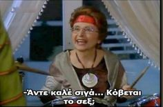 Movie Quotes, Funny Quotes, Series Movies, Picture Video, Haha, Greek, Cinema, Jokes, Reading