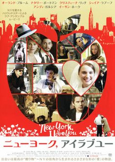 ニューヨーク、アイラブユー - Yahoo!映画
