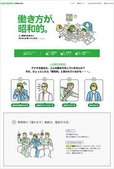 平成も終わるのに働き方が昭和的 | LINE WORKSで働き方改革 – SENA DOI Web Design, Japan Design, Page Design, Flyer Design, Website Layout, Web Layout, Layout Design, Leaflet Design, Booklet Design
