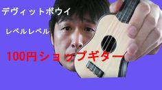 デビットボウイ レベルレベルのリフを100円ショップ子供ギターで弾いてみた。【トリビュート】$ 1 guitar Rebel Rebel Dav...
