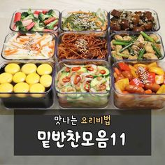 맛나는 요리비법 - 밑반찬모음11 ... : 카카오스토리 Korean Side Dishes, Korean Food, Food Design, Food Plating, Baby Food Recipes, Food And Drink, Lunch, Vegetables, Cooking