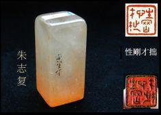 Shou Shan Seal