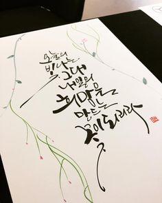 """좋아요 67개, 댓글 2개 - Instagram의 Daegyu Kim(@zisckay)님: """". 오늘의 빛나는 그대 내일의 희망을 만드는 꽃이 되리라."""" Illustrations And Posters, Caligraphy, Handwriting, Typo, Korea, Calligraphy, Hand Lettering, Hand Written, Hand Prints"""
