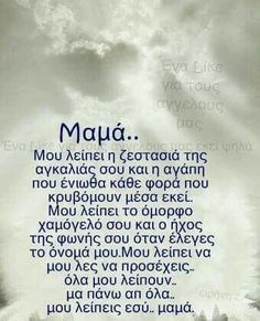 Unique Quotes, Best Quotes, Love Quotes, Family Roles, Greek Culture, Life Words, Love Others, Keep Trying, Greek Quotes