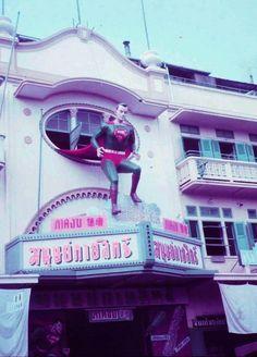 โรงภาพยนตร์ศรีราชวงศ์ (ไซบู้ไท้) | Sri Rajchawong Theatre | เยาวราช (Yaowarat, Chinatown) | กรุงเทพมหานคร (พระนคร) | Bangkok | ถ่ายเมื่อปีค.ศ.1950 (พ.ศ.๒๔๙๓) Photographer: Dmitri Kessel | Image Source: LIFE magazine, United States — กับ Rajree Lee (Face Book - 77PPP)