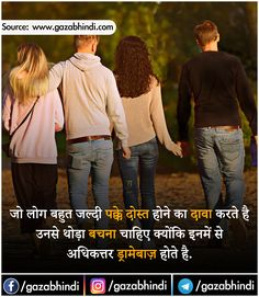 मनोविज्ञान के 40 रोचक तथ्य । Human Psychology in Hindi - 3 - ←GazabHindi→ Funny Weird Facts, Love Facts, Real Facts, Gernal Knowledge, General Knowledge Facts, Knowledge Quotes, Psychology Says, Psychology Fun Facts, Interesting Facts In Hindi