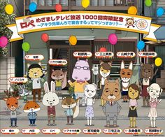 めざましテレビ @cx_mezamashi   まもなく紙兎ロペが放送1000回達成!