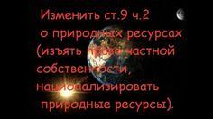 ТРЕБУЙ РЕФЕРЕНДУМ!!! Россия-колония США! ОСНОВНОЕ  ДЕЛО  КАЖДОГО  РОССИЯНИНА  НА  2016 г. – ДОБИТЬСЯ  РЕФЕРЕНДУМА !  ПОДРОБНО   http://rusnod.ru/   http://refnod.ru/    http://www.o-nod.ru/