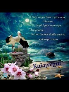 Greek Language, Good Night Sweet Dreams, Kai, Spirituality, Movie Posters, Decor, Decoration, Greek, Film Poster