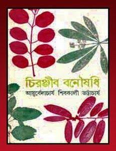 39+ Ayurvedic book for general practice pdf inspirations