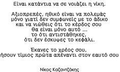 Νίκος Καζαντζάκης Family Trust, Try To Remember, Love Others, Core Values, Greek Quotes, Screenwriting, Literature, Sayings, Words