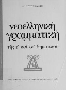 [01-17620] Νεοελληνική Γραμματική της Ε΄ και ΣΤ΄ Δημοτικού