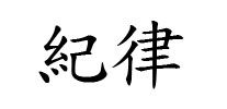 Chinese Symbol For Discipline