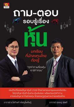 ถาม-ตอบ รอบรู้เรื่องหุ้น บทเรียนที่นักลงทุนไทยต้องรู้ ผู้เขียน โชติวงศ์ เพ็ชญไพศิษฎ์,สุเชษฐ์ สุขแท้