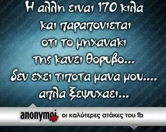 Image about funny greek quotes in Greek🔝 by Lilian Kiriklaki Funny Greek Quotes, Funny Quotes, Stupid Funny Memes, Hilarious, Free Therapy, Have A Laugh, English Quotes, Just For Laughs, Laugh Out Loud