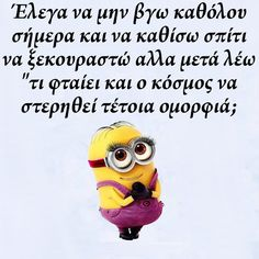 Funny Greek Quotes, Greek Memes, Minion Jokes, Minions Quotes, Smiles And Laughs, Just For Laughs, Funny Watch, Its Friday Quotes, Clever Quotes