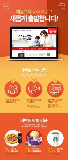 재능교육 공식블로그 리뉴얼 오픈 이벤트 http://blog.naver.com/jloger/220540607213