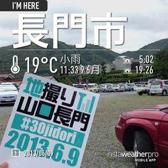 雨がやんできた #30jidori #30tenki #長門市 @ 香月泰男美術館 instagram.com/p/aUlTkYRiJ_/
